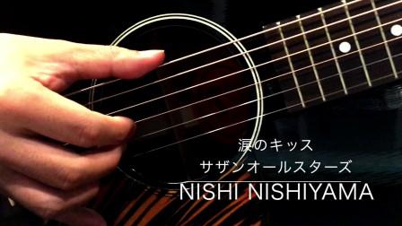 『涙のキッス』Southern All Stars  Nishi Nishiyama(西山隆行) Solo guitar