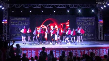 宁城NPC街舞工作室三周年公演 爵士队 JAZZ《火》