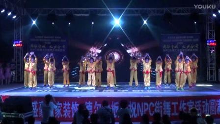 宁城NPC街舞工作室三周年公演《霍元甲》