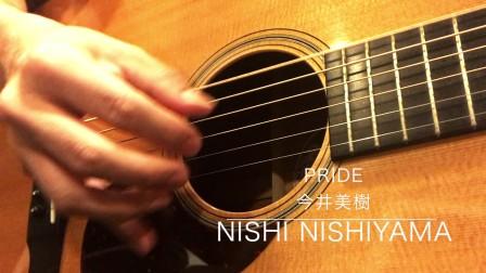『PRIDE』Nishi Nishiyama(西山隆行) Solo guitar