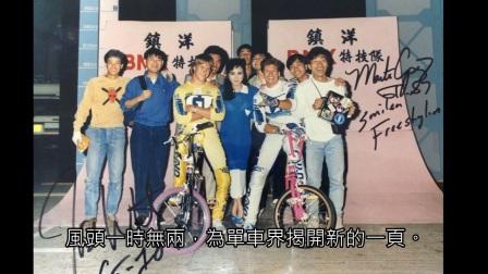 【鎭洋】鎭洋兄弟單車公司 65週年公司介绍