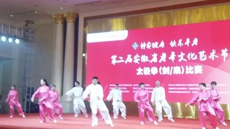 瑶海区文化馆银河健身队参加第二届安微老年文化艺术节太极拳(剑)扇比赛!☺☺☺