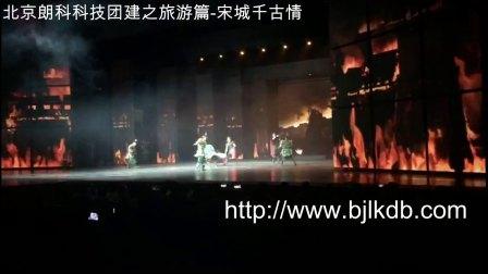 朗科旅游篇-宋城舞台剧-www.bjlkdb.com