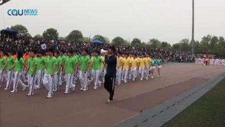 重庆大学2013春季运动会开幕式精彩剪辑