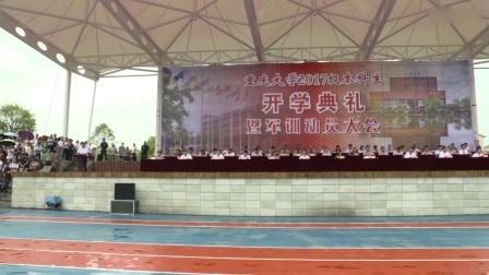 重庆大学2017级本科生开学典礼暨军训动员大会