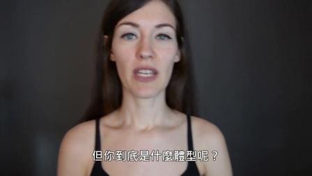 【女生必看】怎样判断和衬托突出自己的身型(中文字幕)