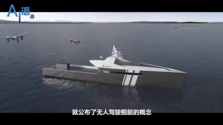 劳斯莱斯正打造无人驾驶船舶,海运行业山雨欲来?