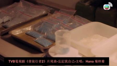《使徒行者2》忘記我自己-  Hana 菊梓喬
