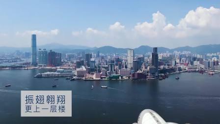 【维港品牌标志】海航集团 | 富卫 | 香港湾仔税务大楼 | POAD