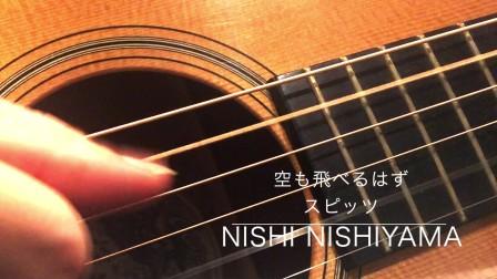 『空も飛べるはず』SPITZ  NishiNishiyama(西山隆行)