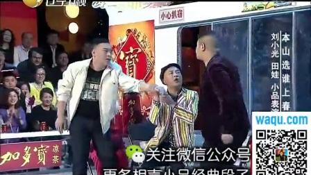 刘小光《公交车上》赵四小品搞笑大全