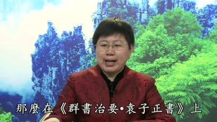 刘余莉老师:《群书治要》系列讲座01