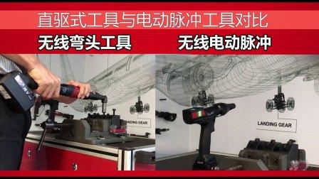 电动脉冲工具VS普通电动工具