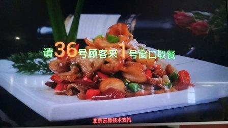 云标科技提供的自助取餐叫号系统