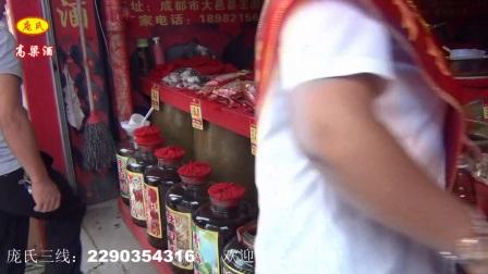 双流区彭镇2017-9-23开业视频