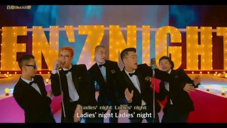 【百度BlockB吧】P.O(BlockB)- MEN'z NIGHT(Feat.Chancellor)高清精效中字