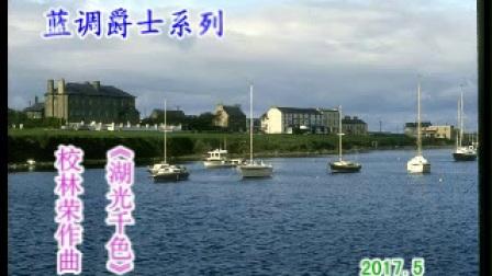 《蓝调爵士》5.湖光千色/校林荣作曲