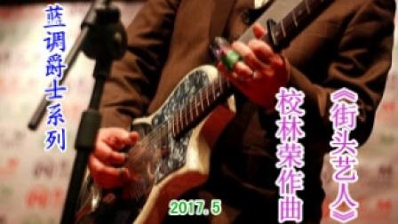 《蓝调爵士》7.街头艺人/校林荣作曲