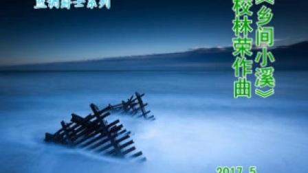 《蓝调爵士》3.乡间小溪/校林荣作曲
