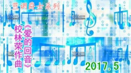 《蓝调爵士》4.爱的回音/校林荣作曲
