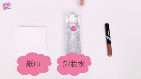 【1028玩彩妆】第一集:眉胶粉刷具这样洗!