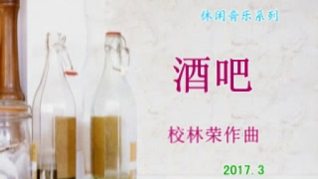 《休闲音乐系列》酒吧/校林荣作曲