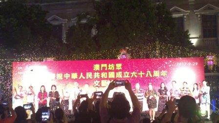 澳门特区庆祝中华人民共和国成立68周年纪念晚会