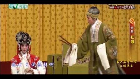 京剧 红娘·拷红