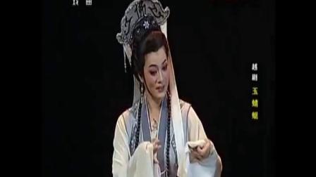越剧《玉蜻蜓.后游庵》王君安.李敏