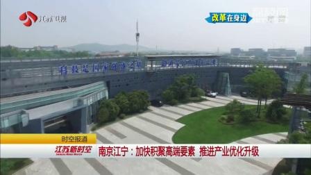 江苏电视台新时空栏目采访物联传感智能家居—推进产业优化升级