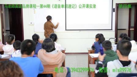 马老师英语4