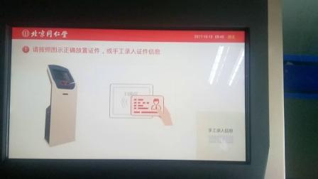 同仁堂预约挂号系统_20171013
