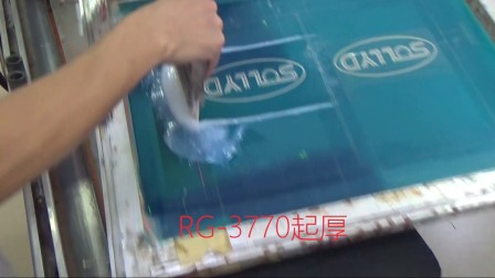 锐科RG-3770适用于牛津箱包布的环保丝印硅胶