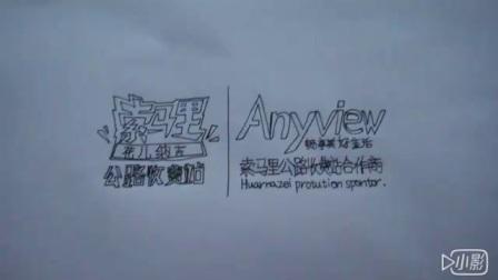Anyview-十二星座篇1分06秒