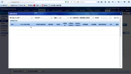 通途系统FBA功能(2016.11更新)