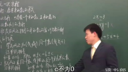 数学初中1上__第3章第1课·从算式到方程
