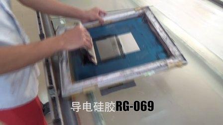 锐科RG-069_能通电亮灯的丝印导电硅胶