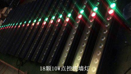 火亮舞台灯光18颗10W点控洗墙灯 跑马灯 LED洗墙灯 酒吧效果灯 舞台灯光视频效果