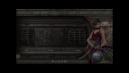生化危机4游戏通关解说【21】 ada美背支线流程chapter.2