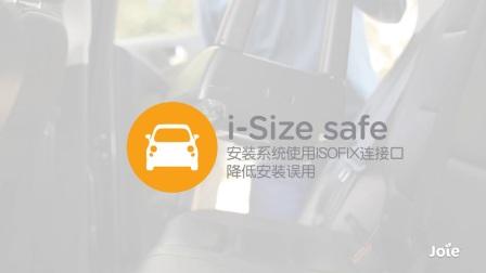 Joie恩捷旗舰款汽车安全座椅- 产品介绍影片