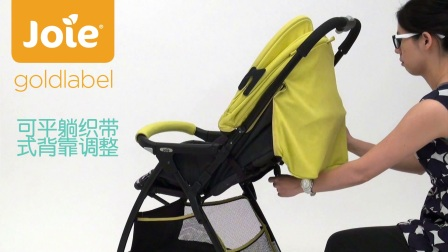 Joie巧儿宜-Fluri法乐丽手推车- 产品介绍影片