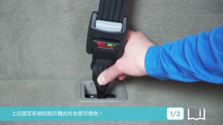Joie盖世战神汽车安全座椅-安装影片