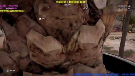 【谭机霸】~刺客信条-起源~首发实况直播-1(开头有点卡顿,体谅!)