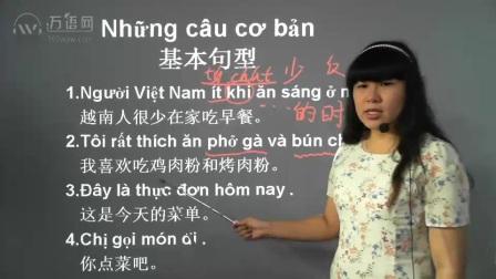 第25节 - 越南语中级 - 万语网