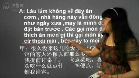 第28节 - 越南语中级 - 万语网(1)