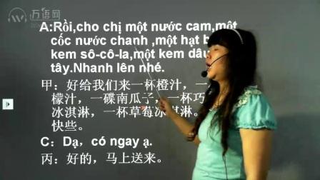 第29节 - 越南语中级 - 万语网