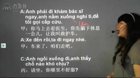 第33节 - 越南语中级 - 万语网