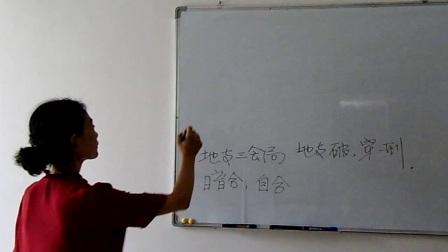 杨清娟盲派八字命理【惠州班】第38集