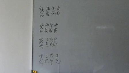 杨清娟盲派八字命理【惠州班】第51集