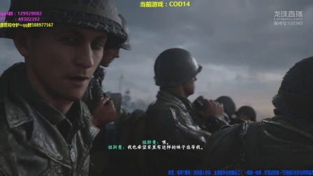 【谭机霸】~使命召唤14-二战~首发通关实录1(剧情接在实录2里)